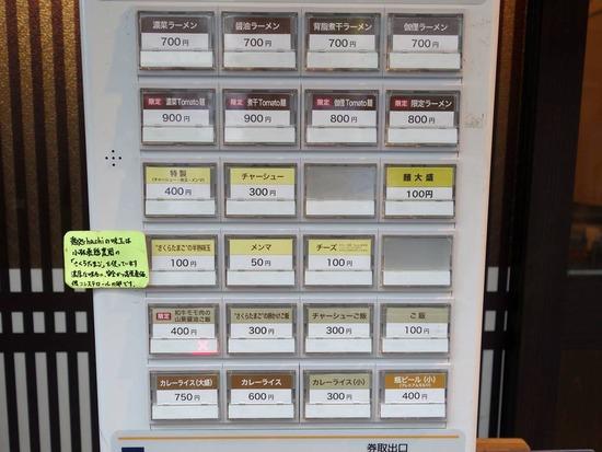 麺処hachi@新宿の券売機
