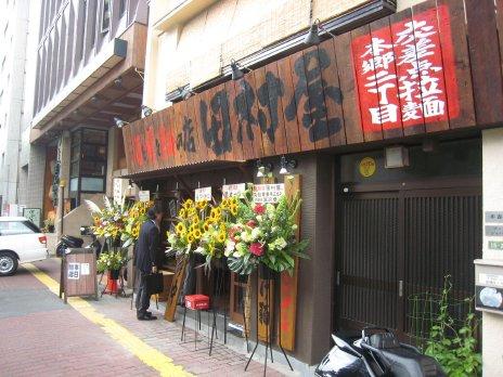 本郷二丁目交差点拉麺「酒と肴と麺の店 田村屋」外観