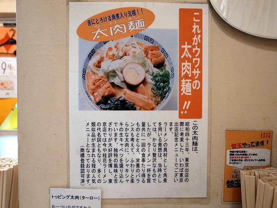 これがウワサの太肉麺!!