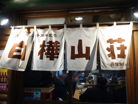 札幌で味噌ラーメンを!元祖さっぽろラーメン横丁「白樺山荘」