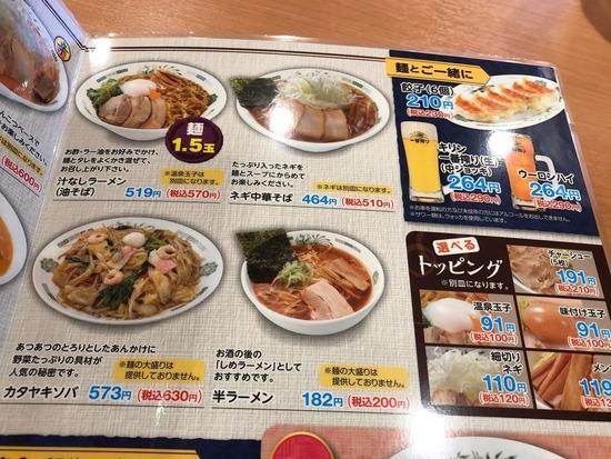 日高屋メニュー麺2