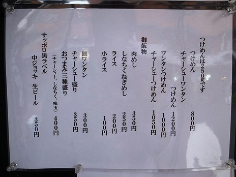 中野汁場進化メニュー2