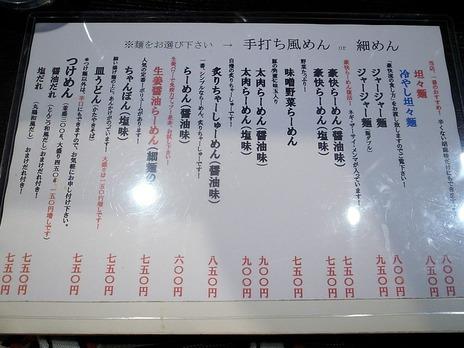 笹塚豪快のメニュー写真