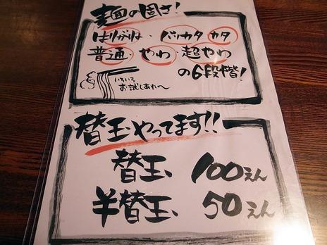凪豚王@渋谷麺の固さ