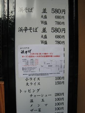 油そば専門店浜そば2008メニュー1