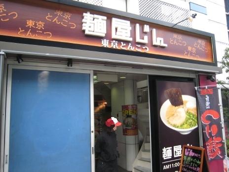 麺屋じん西新宿店外観
