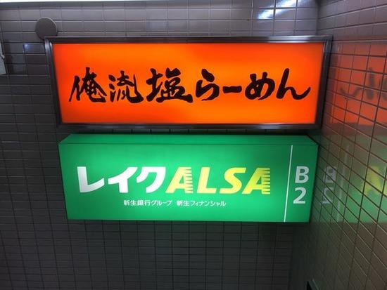 大きな唐揚げがスゴい存在感!!新宿「俺流塩らーめん」男盛りガバチ