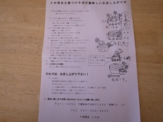 中華蕎麦とみ田(楽天通販)説明