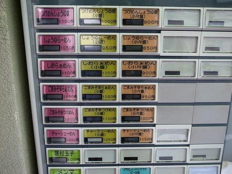 祖師谷大蔵稲荷のメニュー(券売機)写真