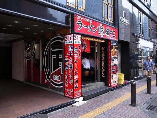 新宿「ラーメン凪 煮干王 新宿ゴールデン街店 別館」煮干つけ麺