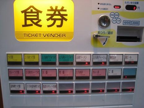 とろ肉つけ麺蔦八(小川町)券売機