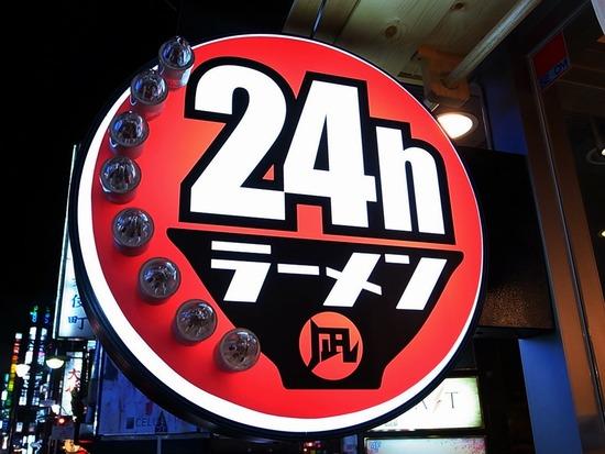 24営業のラーメン凪