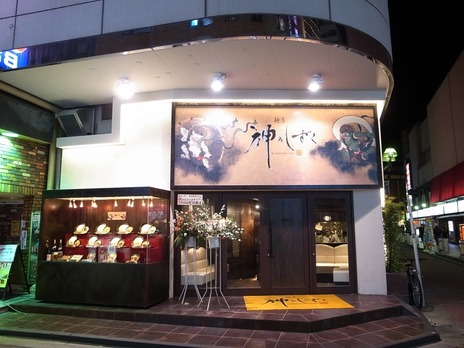 新宿麺屋神のしずく