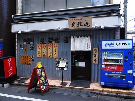 らーめんの店昇輝丸(旧清勝丸)@経堂