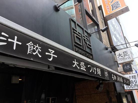 shibuya-tsukemen-shop