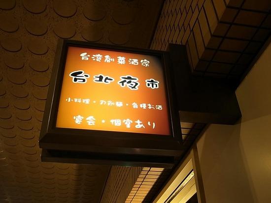 台湾創菜酒家台北夜市@小田急第一生命ビル