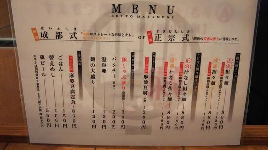成都正宗担々麺つじ田メニュー