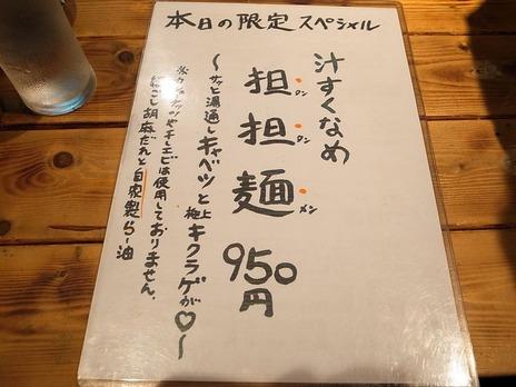 本日の限定汁すくなめ担担麺の説明