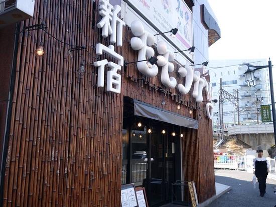 モモンガ@西武新宿の煮干しらーめん : ラーメン食べたら書くブログ