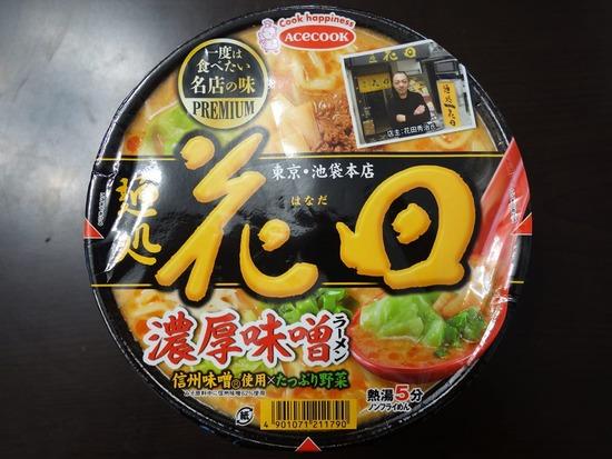 麺処 花田 濃厚味噌ラーメン