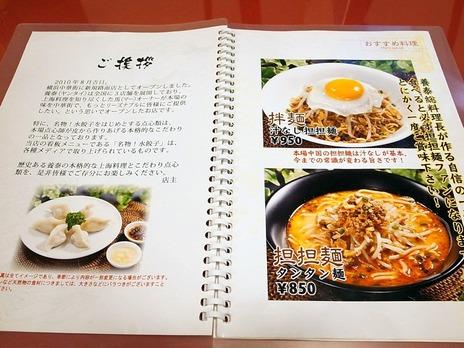 養泰@横浜中華街の担担麺メニュー