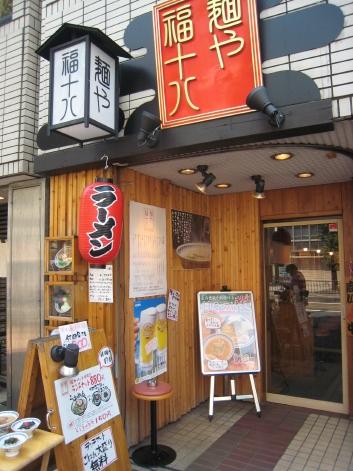 麺や福十八200808外観