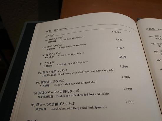 都庁前翡翠宮の麺メニュー