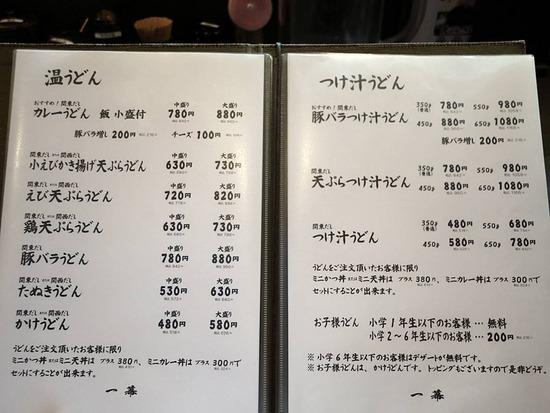 麺恋処一幕うどん新メニュー