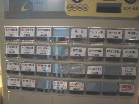 つけ麺翼〜つばさ〜200811券売機