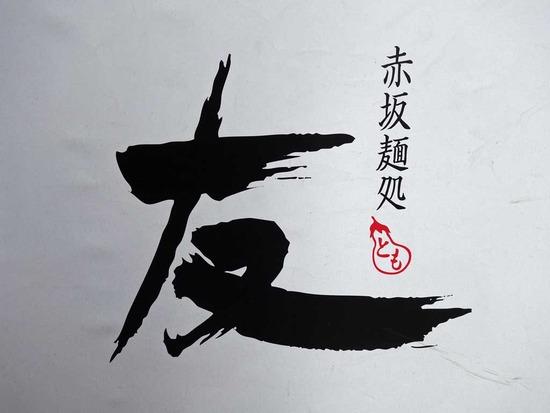 赤坂麺処友