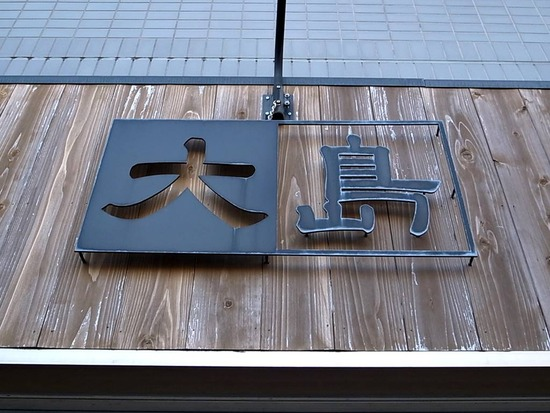 船堀「大島」TRYラーメン大賞で4年連続1位の味噌ラーメン