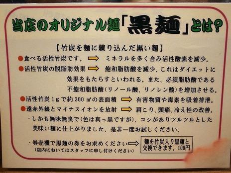竹炭を練りこんだ黒麺の説明