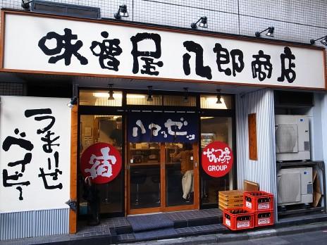 味噌屋八郎商店(新宿)外観