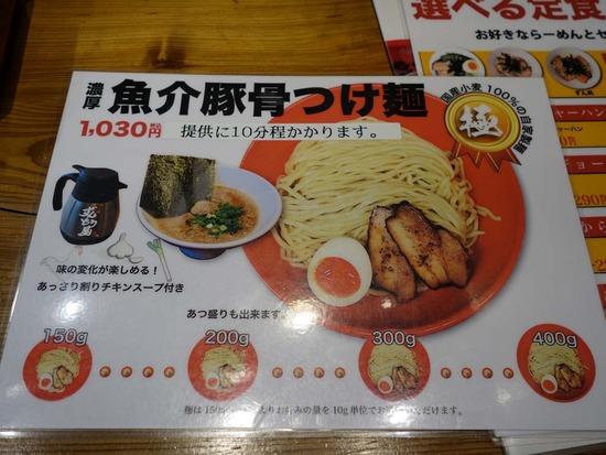 ずんどう屋のつけ麺説明