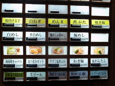 饗くろき@秋葉原券売機の写真2