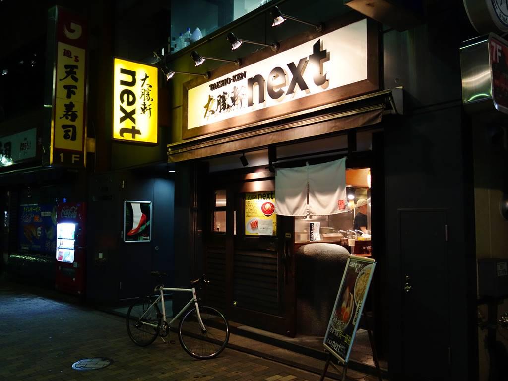 大勝軒next@渋谷 その店名からなんとなくずっと気になってたw 東池袋大勝軒系のお店で、も..