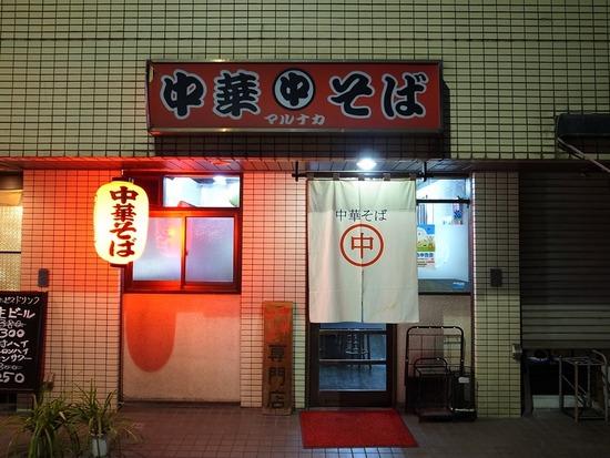 中華そばマルナカ@飯田橋の昆布ラーメン : ラーメン食べたら書くブログ