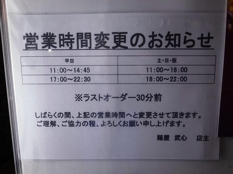 麺屋武心営業時間変更