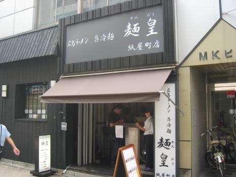 広島ラーメン呉冷麺「麺皇」200809外観