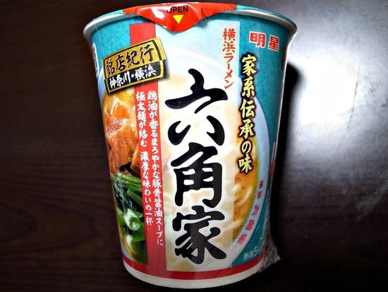 六角家のカップ麺