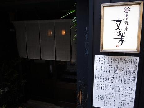蕎麦練り屋文楽@神楽坂かくれんぼ横丁