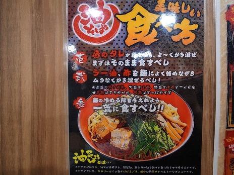 どんどん@新宿の油そばの食べ方