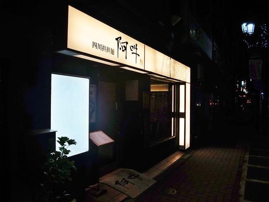 文京区湯島タンタン麺の阿吽