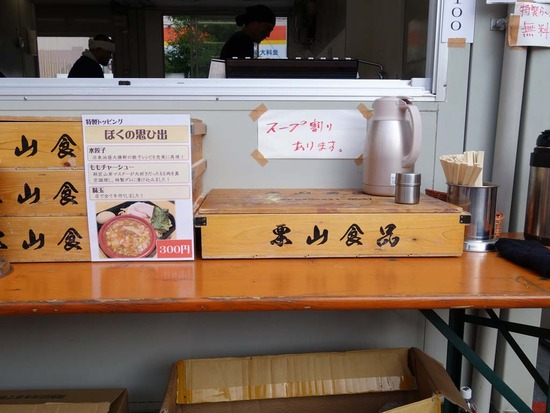 栗山食品の麺箱