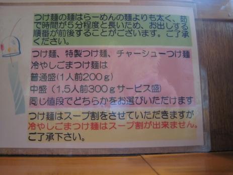 天神屋(御茶ノ水)200808店内広告2