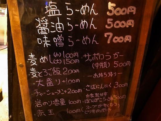 サッポロ赤星@北海道札幌市のメニュー