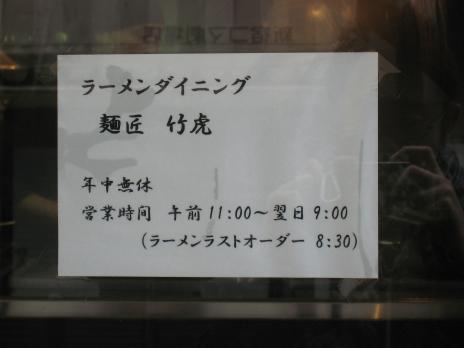 新店麺匠竹虎(新宿歌舞伎町)営業時間