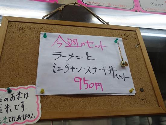 とんぼ亭メニュー6