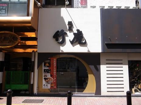 麺匠竹虎(西武新宿)外観