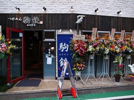 つけめん駒鉄@駒場東大前(目黒区)ニューオープン